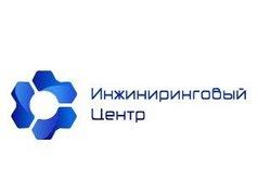 Инжиниринговый центр НИЯУ МИФИ