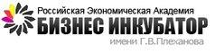 Бизнес-инкубатор РЭУ им. Г.В. Плеханова