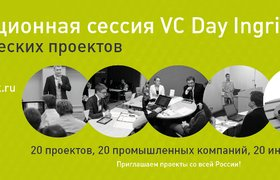Завершается прием заявок на первый в этом году VC Day Ingria