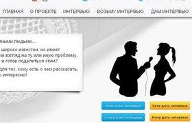 Сервис Интервью