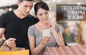 Популярные товары в Азии