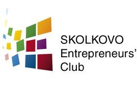 Февральская встреча Клуба Предпринимателей СКОЛКОВО