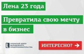 Открытый Центр молодежного предпринимательства в МГУ