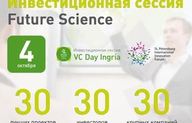 Инвестиционная сессия VC Day Future Science