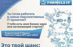 Открытие Формулы IT 2013