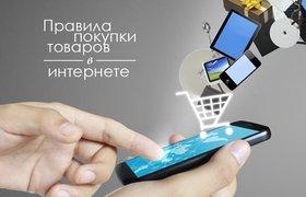 Правила покупки товаров в интернете