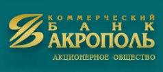 Компания Акрополь