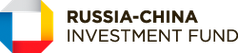 РКИФ (Российско-китайский инвестиционный фонд)