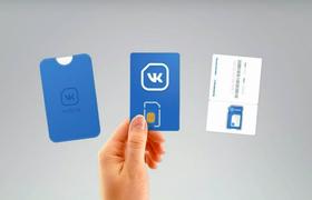 «ВКонтакте» открыла заказ на SIM-карты VK Mobile