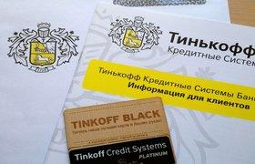 «Ъ»: Пользователи в Крыму пожаловались на отказы в выдаче карт «Тинькофф банка»
