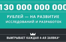 130 миллиардов рублей — на развитие исследований и разработок
