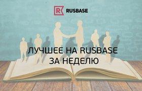 Воскресное чтиво: лучшее на Rusbase за неделю (24 — 30 ноября)