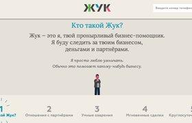Приложение для предпринимателей «Жук» привлекло €10 млн от Банк24.ру