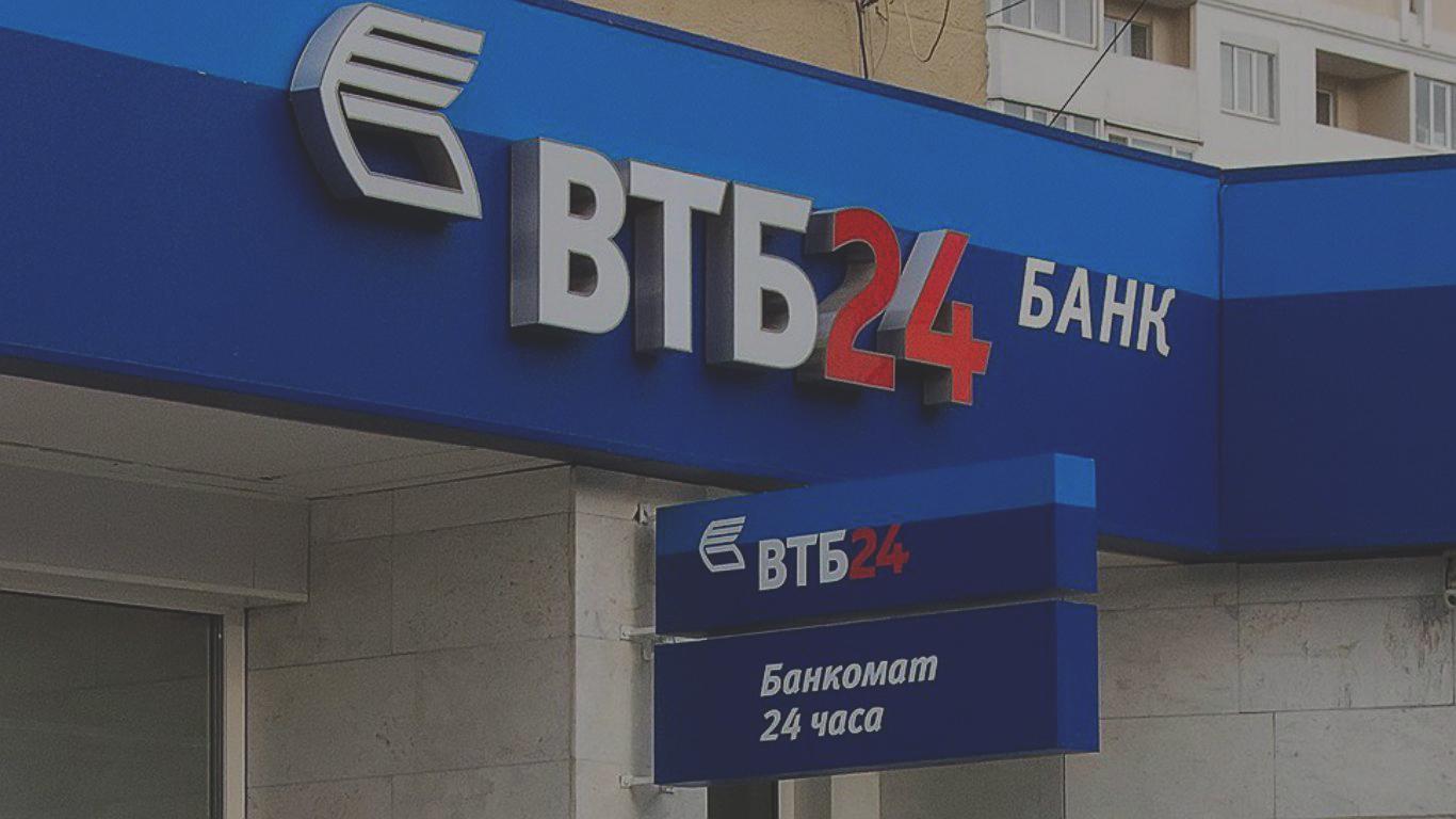ВТБ инвестирует более 1 млрд рублей в хранение и анализ данных о клиентах