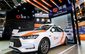 Китайская Didi Chuxing тестирует в Шанхае сервис беспилотных роботакси