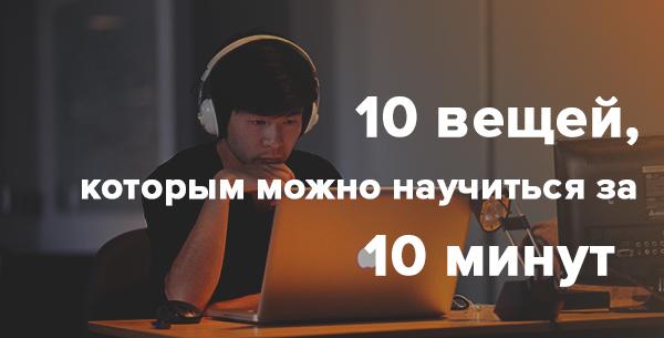 10 вещей, которым можно научиться за 10 минут