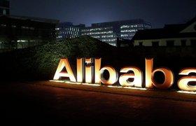 Alibaba зарегистрировала представительство в России