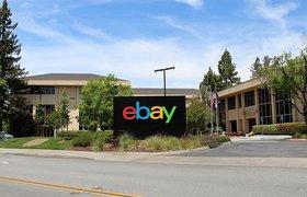 EBay объявил о пересмотре активов для возможной продажи двух компаний