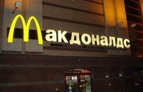 McDonald's запустил доставку еды в Москве через сервис UberEats
