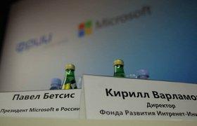 ФРИИ и Microsoft запускают индустриальную акселерацию