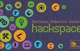 В Сколково появился новый Hackspace для роботехников