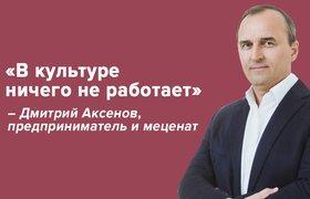«В культуре, за что ни возьмись, ничего не работает» – как российский бизнесмен решил инвестировать в «культурные стартапы»