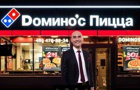 Российский франчайзи Domino's Pizza оценил себя в $422 млн в ходе подготовки к IPO