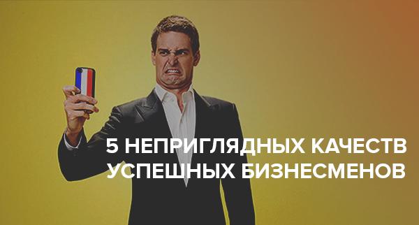 5 неприглядных качеств успешных бизнесменов