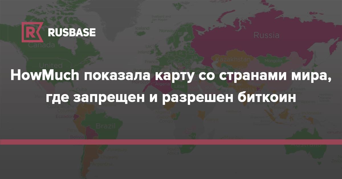 HowMuch показала карту со странами мира, где запрещен и разрешен биткоин | Rusbase