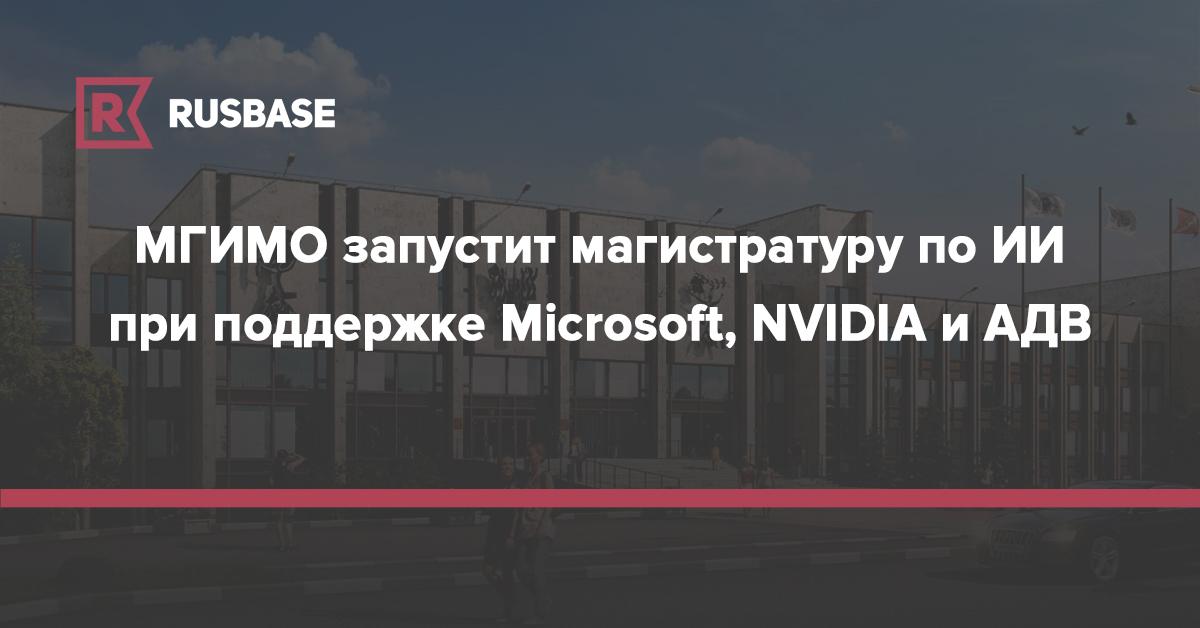 МГИМО запустит магистратуру по ИИ при поддержке Microsoft, NVIDIA и АДВ   Rusbase