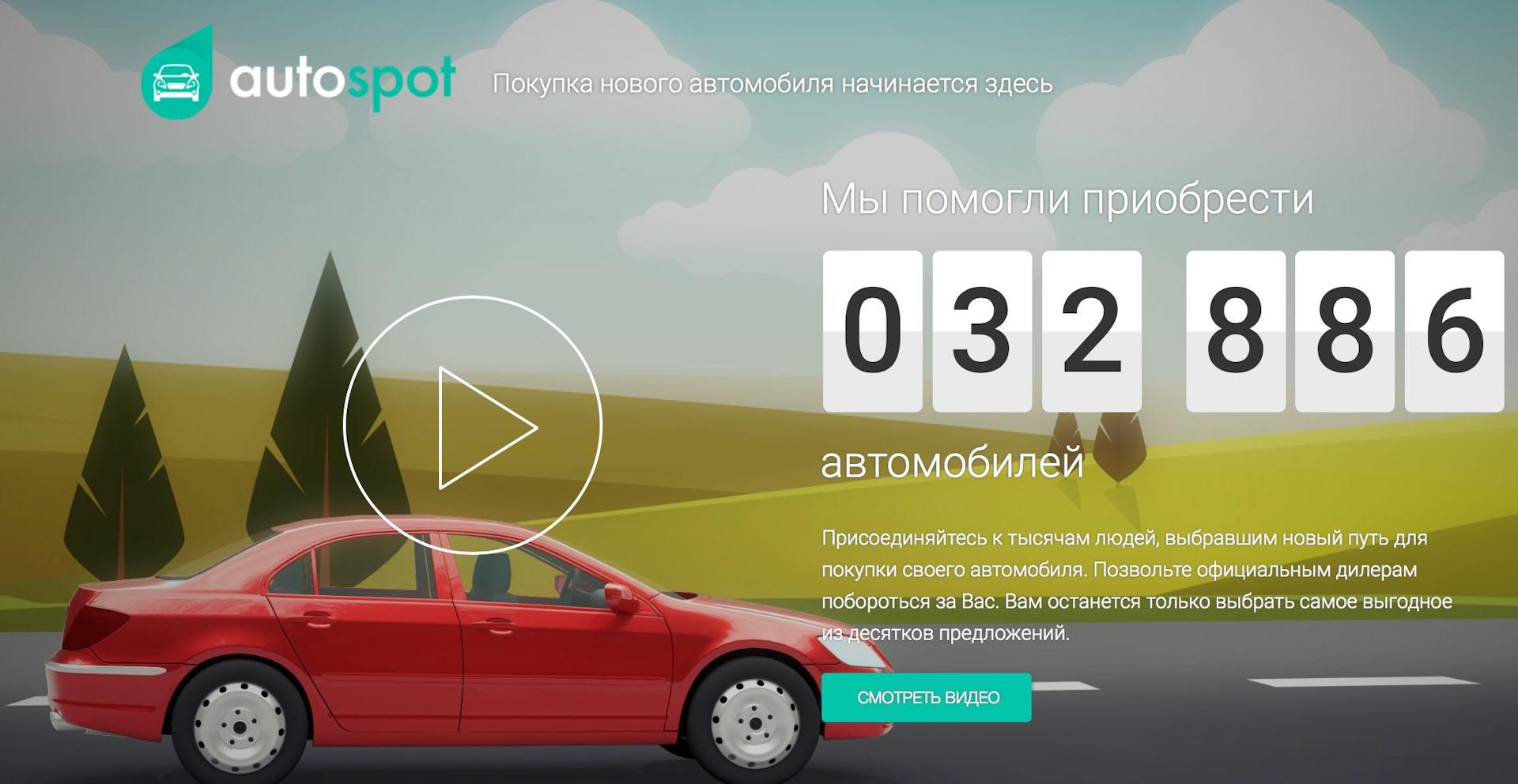 Российский сервис для поиска новых автомобилейAutospotпривлек $4,1 млн от Mitsubishi и Mail.Ru Group
