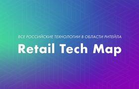 Обновленная карта Retail Tech: кто продвигает технологии в российском ритейле