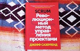 Scrum –это не для всех