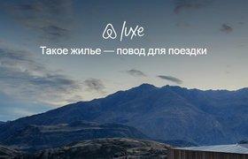 Airbnb поможет миллиардерам заработать на их виллах