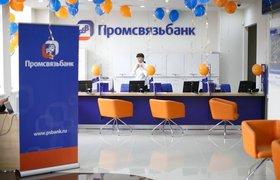 СМИ: ЦБ вслед за «Открытием» и «Бинбанком» запустит санацию «Промсвязьбанка»
