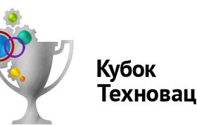 Победителей «Кубка Техноваций» объявят 8 ноября