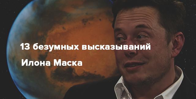 13 безумных высказываний Илона Маска | Rusbase