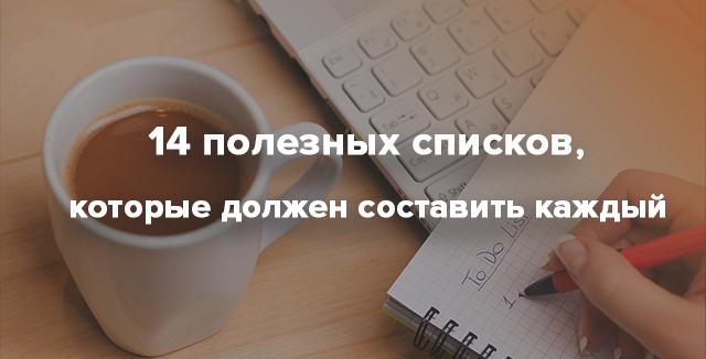 14 полезных списков, которые должен составить каждый | Rusbase