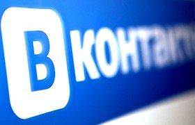 «Вконтакте» может полностью перейти под контроль Mail.ru