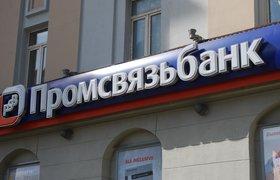 «Промсвязьбанк» начал готовиться к возможному отключению от Visa и Mastercard