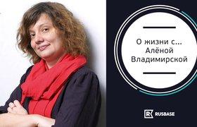 Алена Владимирская — о том, как выбрать между карьерой и личной жизнью