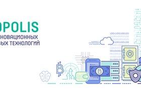 Банк России открыл регистрацию на форум Finopolis 2021