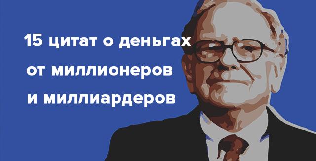 Несколько цитат о деньгах от миллионеров и миллиардеров | Rusbase