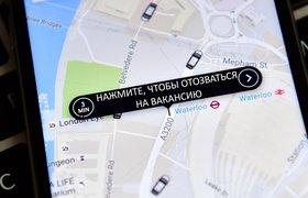 Uber открыл вакансию топ-менеджера по развитию своего бизнеса в России