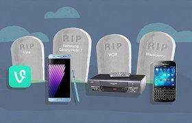 Светлая память: 13 вещей из мира технологий, которые мы потеряли в 2016 году