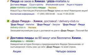 «Додо Пицца» отказалась от иска к Delivery Club в ходе первого заседания в суде