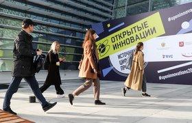 На «Открытых инновациях» обсудят цифровое общество