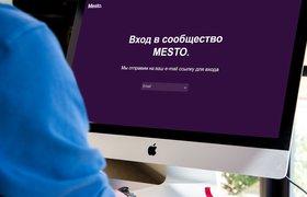 Предпринимательское сообщество «Место» запустило свою социальную сеть