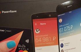 «Рокетбанк» сообщил о смене банка-партнера и выпуске новых карт Qiwi