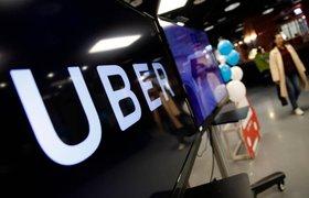 Власти Британии и Нидерландов оштрафовали Uber более чем на $1 млн из-за утечки данных пользователей